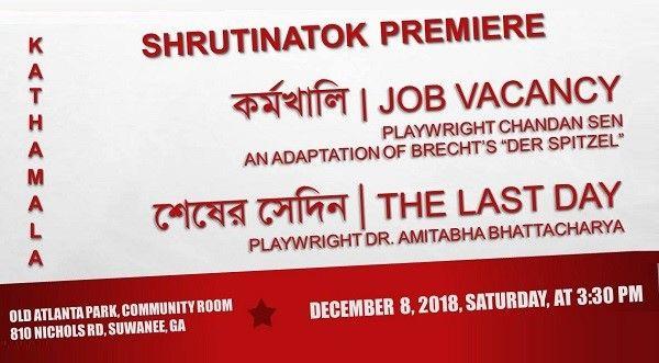 Shrutinatok Premiere