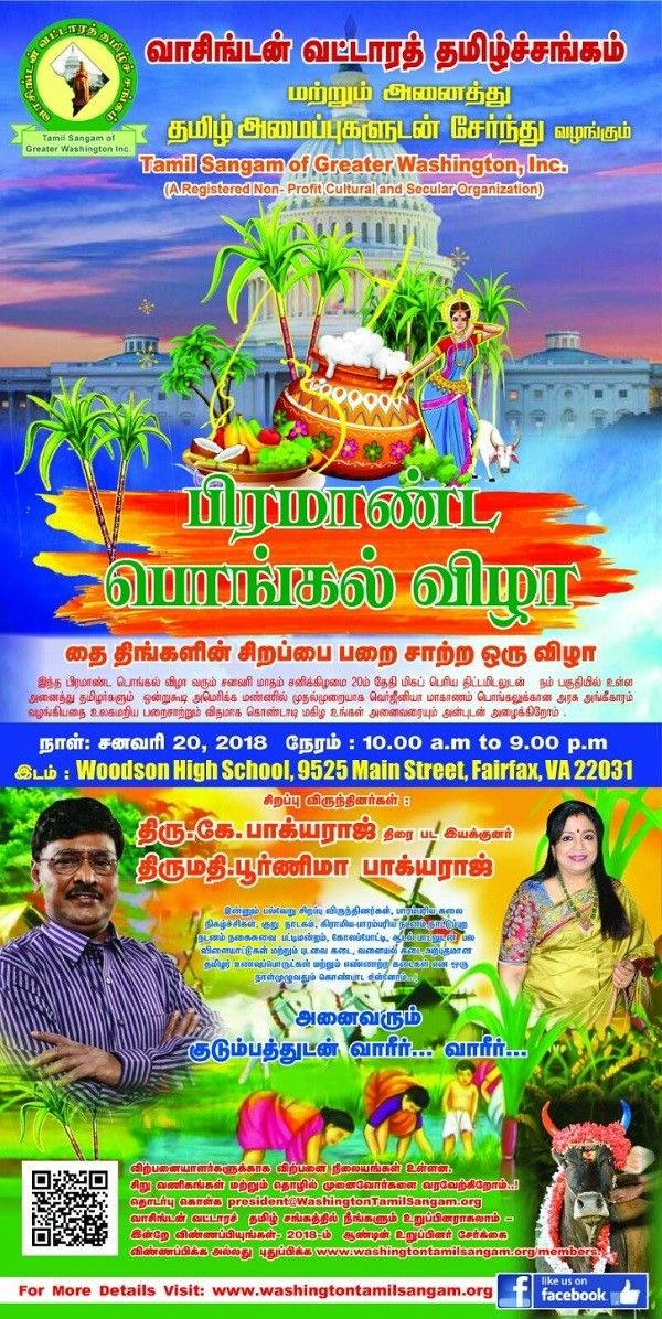The Biggest Pongal Celebration 2018