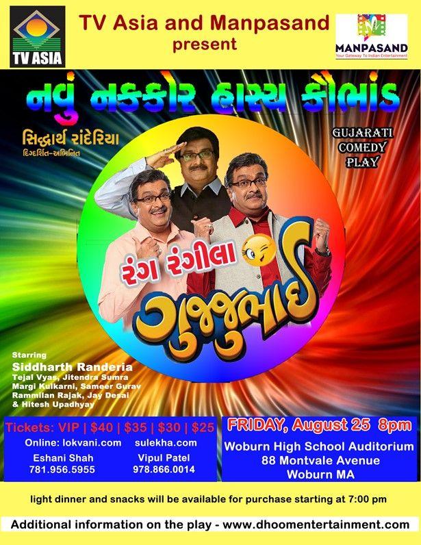 Rang Rangeela Gujubhai - Gujarati comedy play