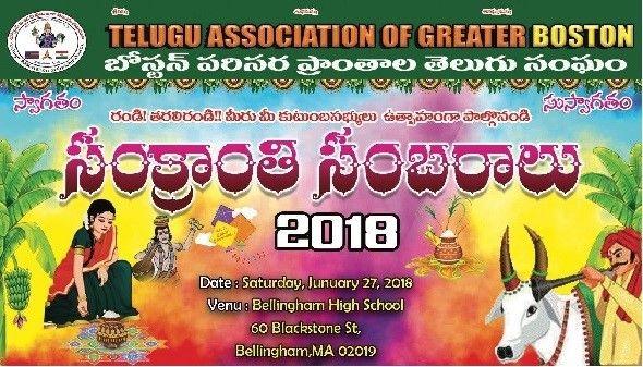 TAGB Sankranthi Sambaralu 2018
