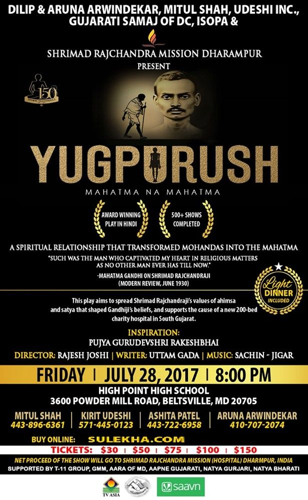 Yugpurush Mahatma Na Mahatma in MD