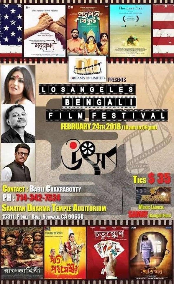 Los Angeles Bengali Film Festival