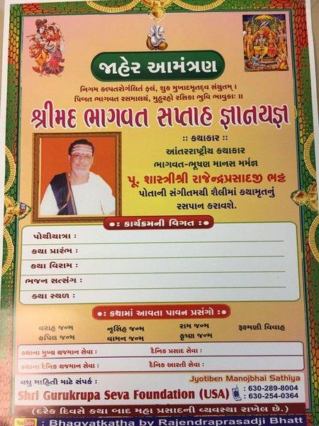 Bagwat Saptah (7 days katha)