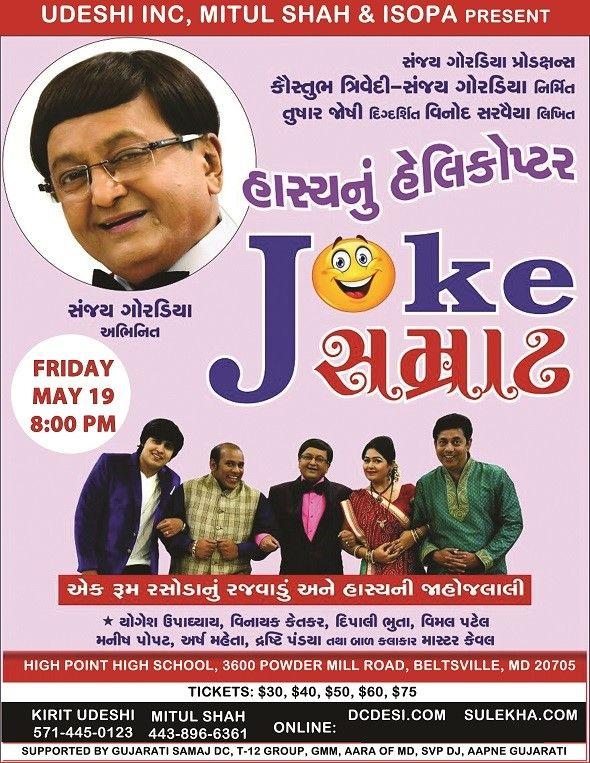 Udeshi Inc - Joke