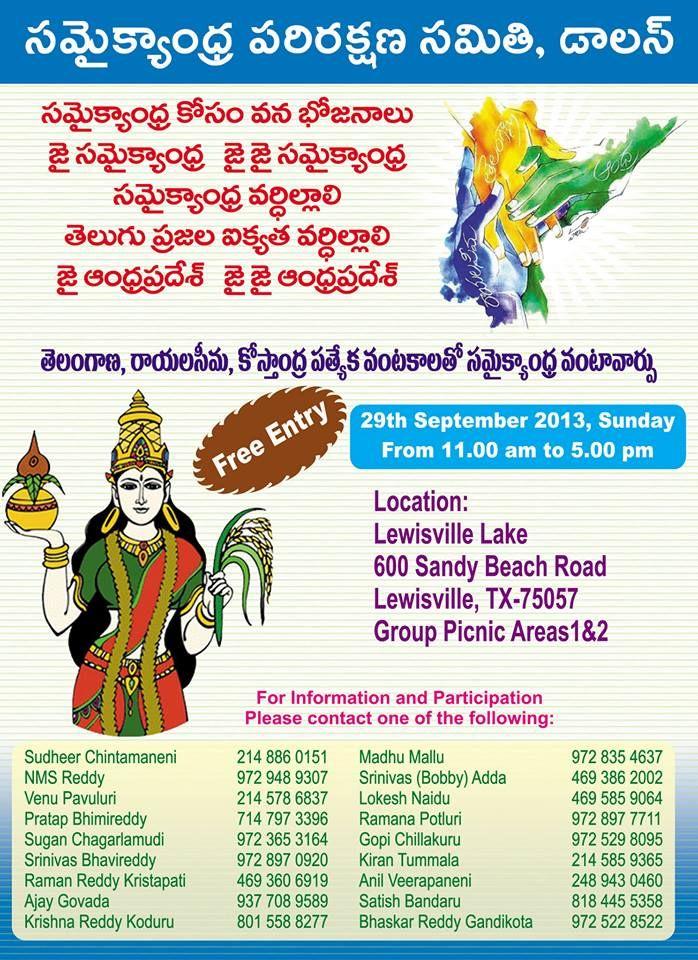 Samayaka Andhra Vanabhojanalu