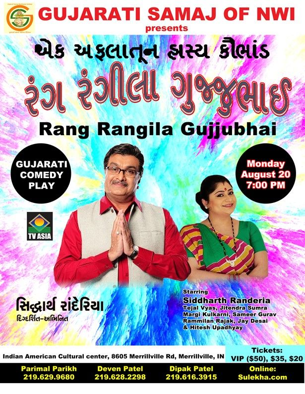 Rang Rangila Gujjubhai Comedy Play with Siddharth Randeria