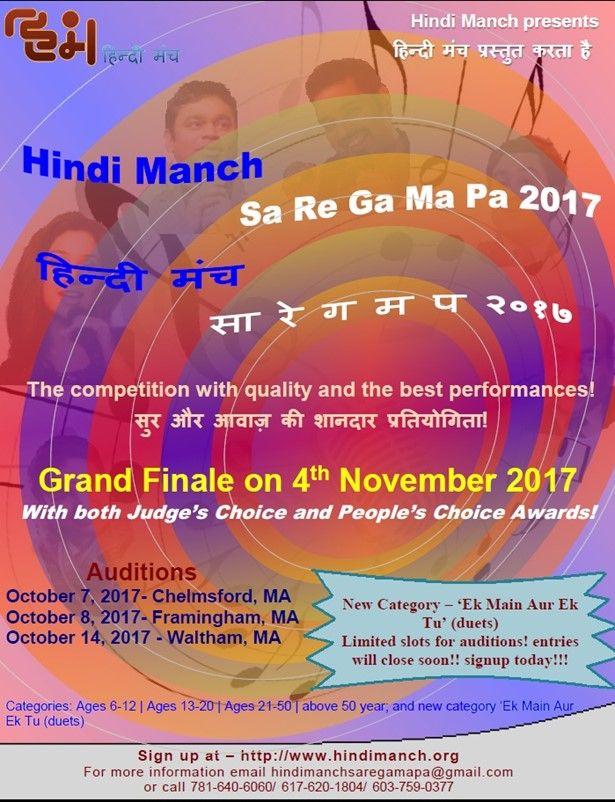 Hindi Manch Sa Re Ga Ma Pa