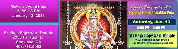 Ayyappa Makara Jyothi Puja at SRRT