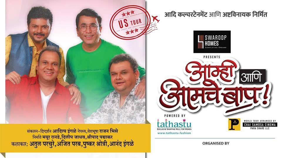 Marathi Natak - Amhi Ani Amche Baap