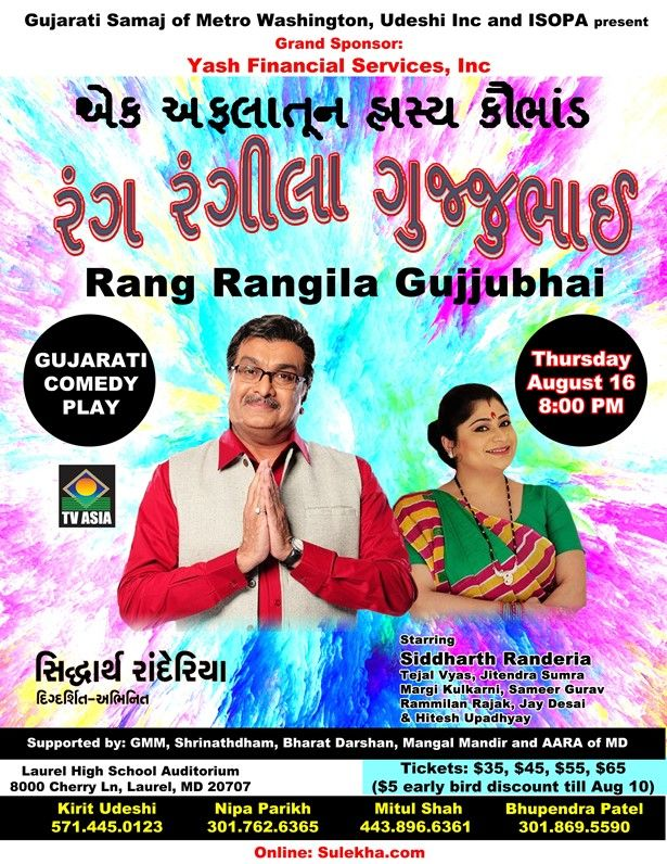 Rang Rangila Gujjubhai - Gujarati Comedy Play