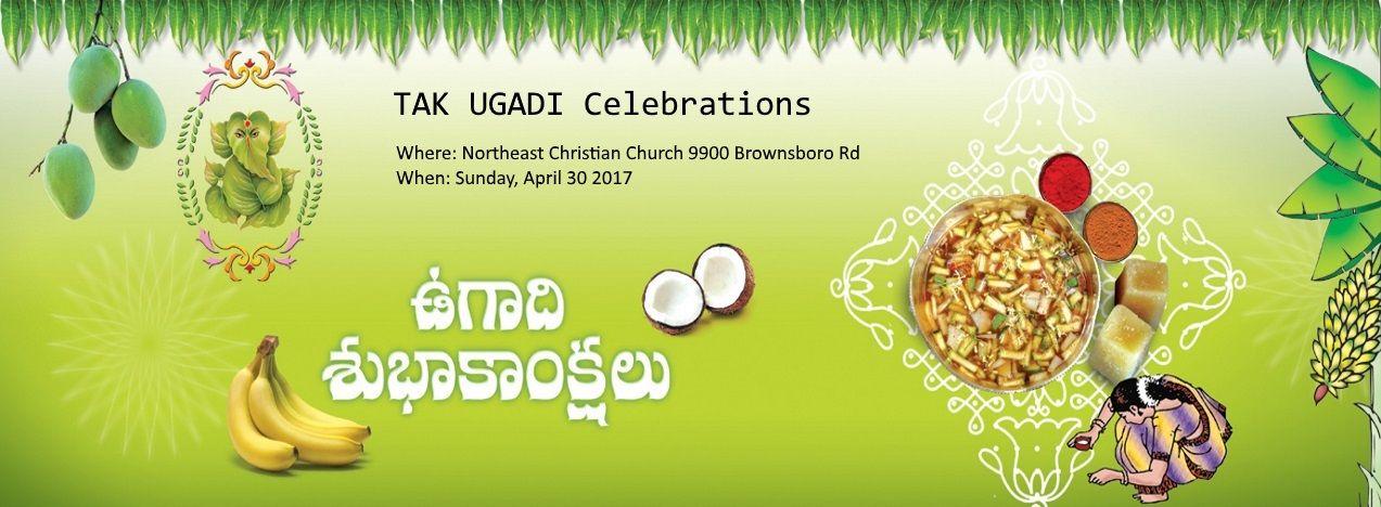 2017 Ugadi Celebrations