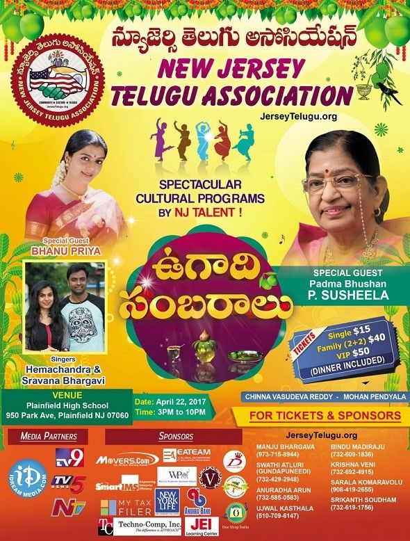 New Jersey Telugu Association- Ugadi Celebrations
