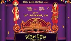 Marriage Palace (Punjabi) Movie
