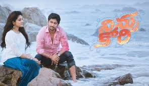 Ninnu Kori (Telugu) Movie