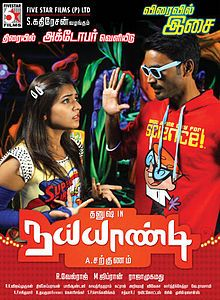 Tamil movie houston