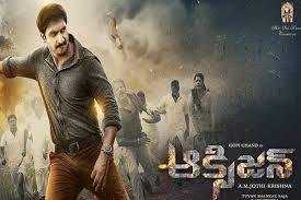 Oxygen (Telugu) Movie