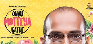 Ondu Motteya Kathe (Kannada) Movie