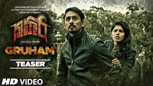 Gruham (Telugu) Movie