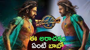 Balakrishnudu (Telugu) Movie