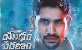 Yuddham Sharanam (Telugu) Movie