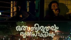 Thondimuthalum Dhriksakshiyum (Malayalam) Movie
