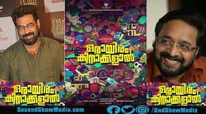 Orayiram Kinakkalal (Malayalam) Movie