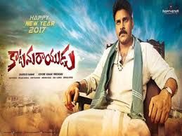 Katamarayudu (Telugu) Movie