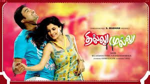 Thillu mullu 2 (Tamil) Movie