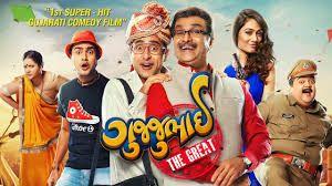 GujjuBhai - Most Wanted (Gujarati) Movie