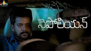 Napoleon (Telugu) Movie