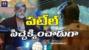 Patel S.I.R (Telugu) Movie