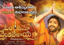 Om Namo Venkatesaya (Telugu) Movie