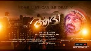 Aadhi (Malayalam) Movie