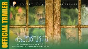 Carbon (Malayalam) Movie