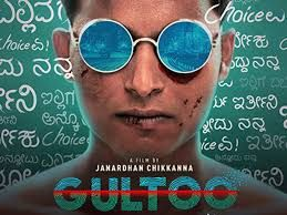 Gultoo (Kannada) Movie