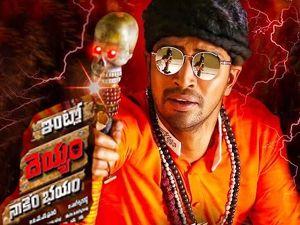 Intlo Deyyam Nakem Bhayam (Telugu) Movie
