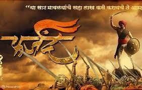 Farzand (Marathi) Movie