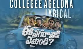 Ee Nagaraniki Emaindi (Telugu) Movie