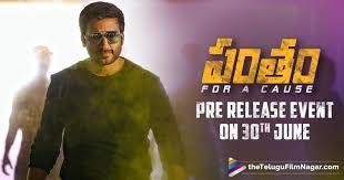 Pantham (Telugu) Movie