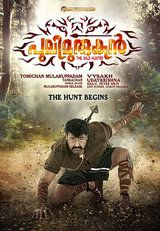 Puli Murugan (Malayalam) Movie