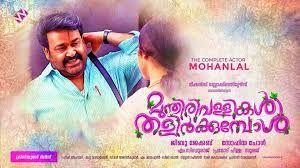 Munthirivallikal Thalirkkumbol (Malayalam) Movie