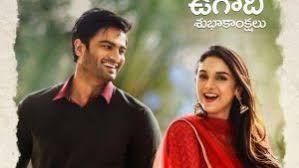 Sammohanam (Telugu) Movie
