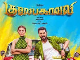 Gulaebaghavali (Tamil) Movie
