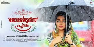 Georgettans Pooram (Malayalam) Movie