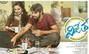 Vijetha (Telugu) Movie