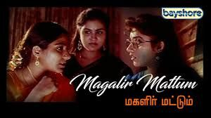 Magalir Mattum (Tamil) Movie