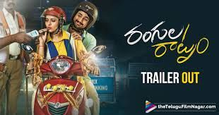 Rangula Ratnam (Telugu) Movie