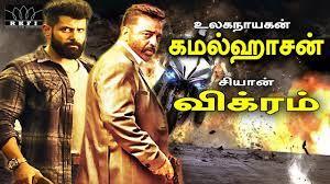 Vishwaroopam 2 (Tamil) Movie