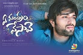 Ye Mantram Vesave (Telugu) Movie