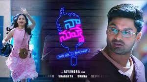 Naa Nuvve (Telugu) Movie